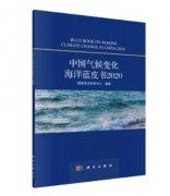 《中国气候变化海洋蓝皮书(2020)》编制完成