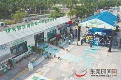 东莞市首个生活垃圾分类主题宣教馆揭