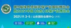 第九届绿色低碳环保产业国际博览会暨2021中国(山东)