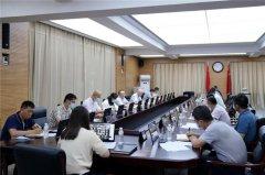 黑龙江省生态环境厅召开政府采购领域