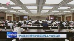 济宁市召开第二轮中央生态环境保护督