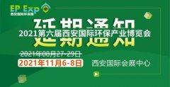 """疫情防控就是命令―""""2021第六届西安国际环保产业博览"""