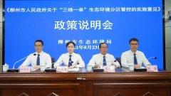 """柳州市召开政策说明会解读绿色发展""""新标尺"""""""