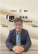 Theory与东华大学、飞蚂蚁达成战略合