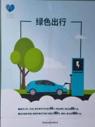"""""""全国低碳日"""",绿色出行引导可持续生活"""