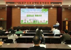 云南举办2021年全国低碳日主题宣传活动