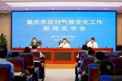 重庆市举行应对气候变化工作新闻发布