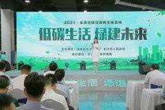 2021年全国低碳日湖南主场活动在长沙市举行