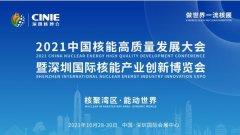 2021中国核能高质量发展大会暨深圳国