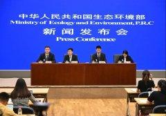 生态环境部举办8月例行新闻发布会(全