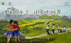 """童书童画童声,传爱筑梦献礼 2021""""绿色童享・让爱不"""