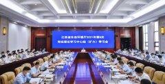 江西省生态环境厅召开2021年第8次党组