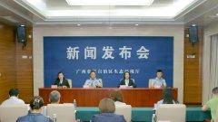 广西自治区生态环境厅召开8月例行新闻
