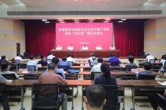 安徽省委第四巡视组向省生态环境厅党