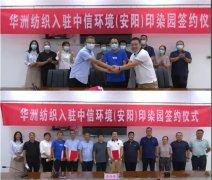 首家纺织企业正式入驻中信环境(安阳)印染循环经济产