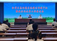 浙江省生态环境系统碳达峰碳中和暨数字化改革工作推进会召开