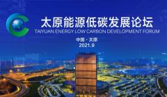 山西省委书记林武集体会见出席2021年太原能源低碳发展论坛院士专家