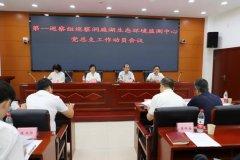 湖南省生态环境厅党组首轮巡察全面展开