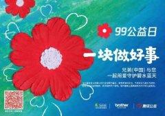 99公益日,与兄弟(中国)为爱接龙