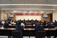 陕西省第三生态环境保护督察组向延安市反馈督察情况