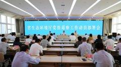 山西省生态环境厅党组召开第一轮巡察