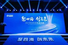 """""""聚四海,创未来""""――2021四创科技"""
