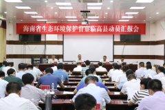 海南省第一生态环境保护督察组对临高县开展生态环境保护督察