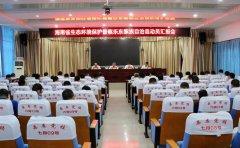 海南省第二生态环境保护督察组对乐东开展生态环境保护督察
