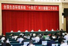 """全国生态环境系统""""十四五""""对口援疆工作会议在乌鲁木齐召开"""
