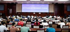 江西省生态环境厅举办全省生态环境系