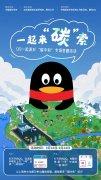 腾讯QQ联合中国煤炭学会上线科普活动