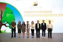 2021中国国际实木家具展览会国家会展中心(天津)成功