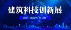 """建筑科技创新展赋能中国绿色建筑""""新征程"""""""