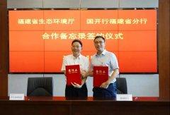福建省生态环境厅与国家开发银行福建省分行