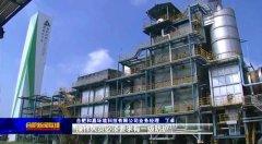 """助力""""三农""""建设�O雅居乐环保集团合"""