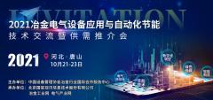 2021冶金电气自动化供需推介会10月21