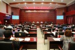 湖南省生态环境厅召开2021年安全生产