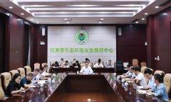 江西省水生态环境保护工作推进视频会