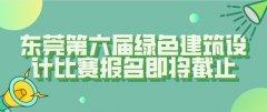 【报名倒计时】东莞第六届绿色建筑设计比赛报名10月截