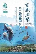 江豚、麋鹿、金丝猴……COP15闪耀的湖