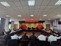 自贡市召开水污染防治攻坚工作会议