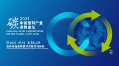 """2021中国塑料产业""""碳""""高峰论坛议将于10月16日在广州"""