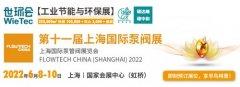 黄金展位告急,第十一届上海国际泵阀