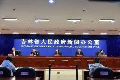 《吉林省危险废物污染环境防治条例》