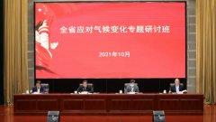 山东省应对气候变化专题研讨班在济南举办