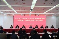 """2021年上海市生态环境保护督察""""回头看""""工作全面展开"""