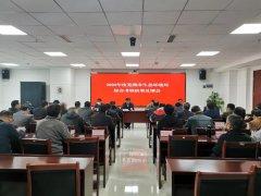 芜湖市生态环境局召开2020年度综合考核结果反馈会