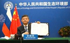 中俄总理定期会晤委员会环保合作分委会第十六次会议召
