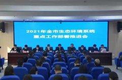 九江市生态环境系统重点工作部署推进会召开