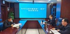 """九江市生态环境局召开全市生态环境系统""""一把手""""政治谈话会"""